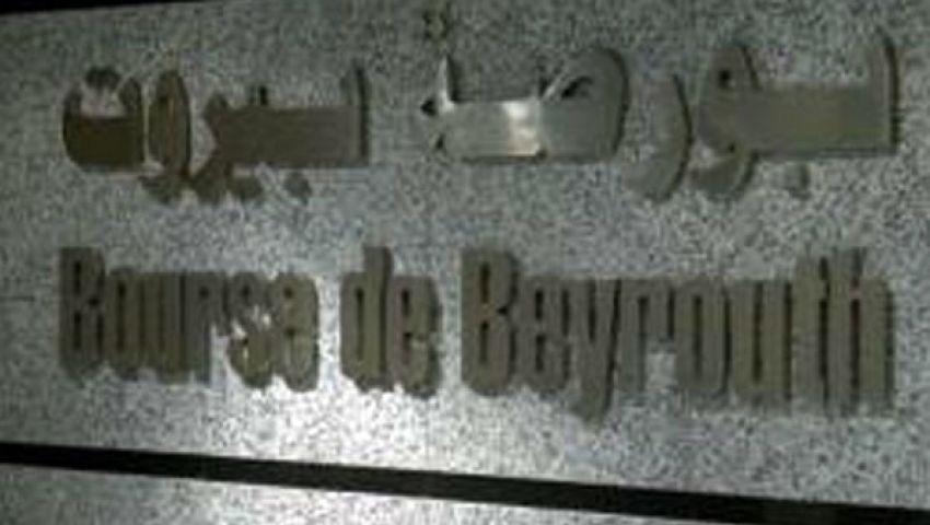 ارتفاع عدد الأسهم المتداولة في بورصة بيروت