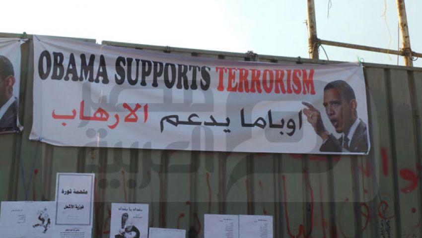 بالصور ... متظاهرون بالتحرير يتهمون أوباما بدعم الإرهاب