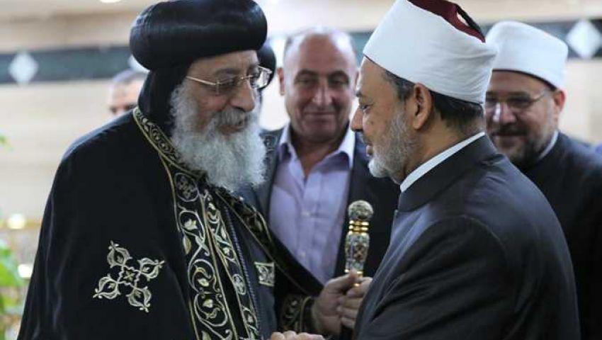 شيخ الأزهر والبابا تواضروس.. «العمود الفقري» لمصر يتألم
