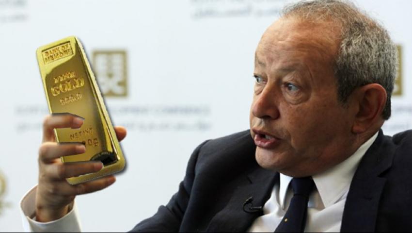 «التنقيب عن الذهب».. ملاذ آمن لـ «ساويرس» وفرص استثمار لـ«الحكومة»