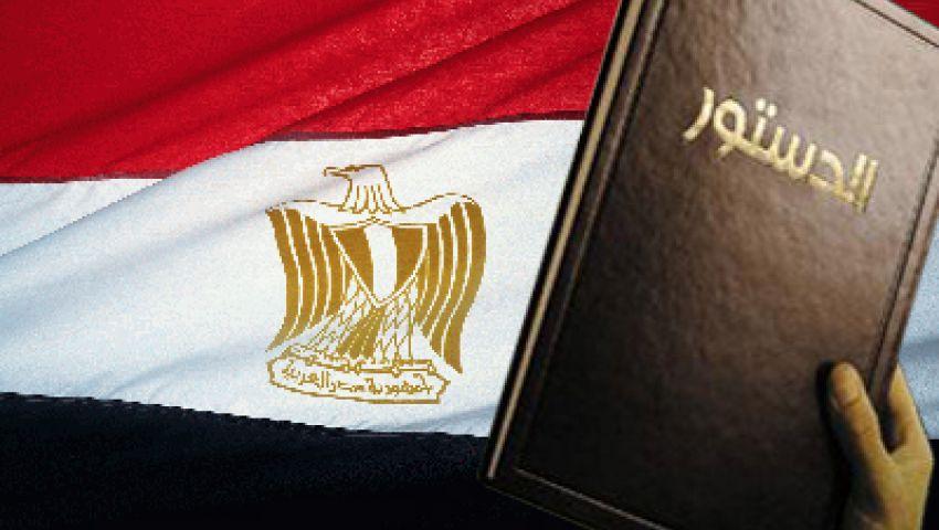 إلغاء 32 مادة من دستور 2012 المعطل