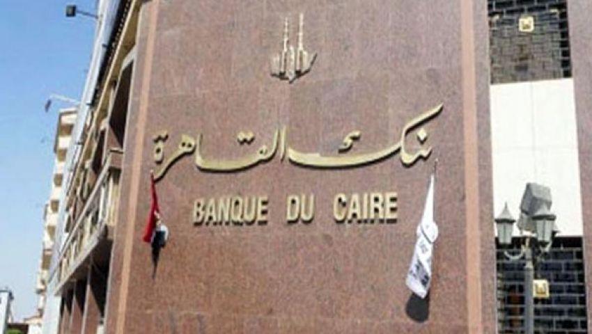 بنك القاهرة يطلق مبادرة لدعم الفقراء في 5 محافظات