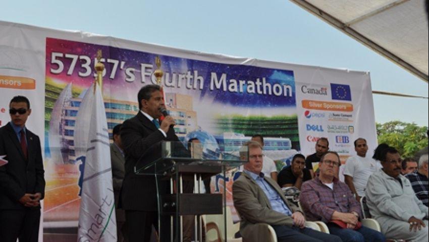 أبوزيد يحضر ماراثون 57357