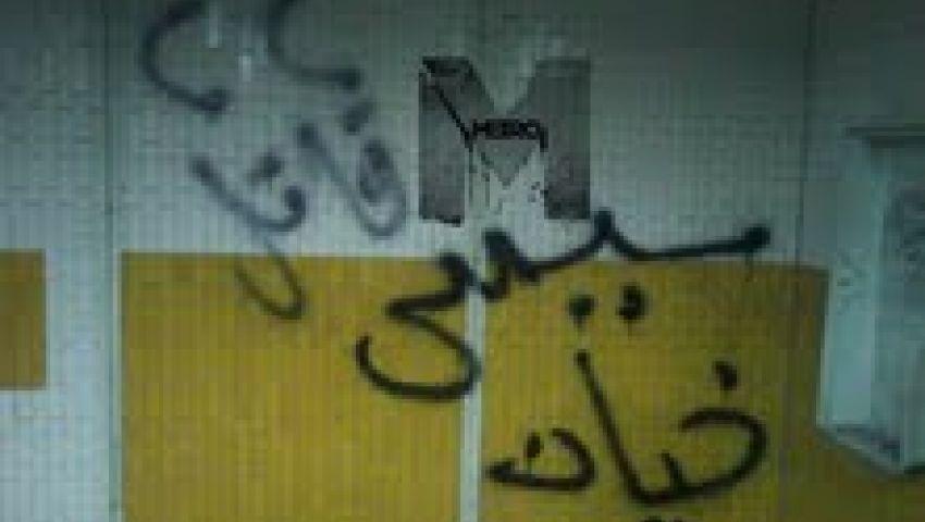 حركة مترو تحتل محطة سعد زغلول للتنديد بحكم السيسي