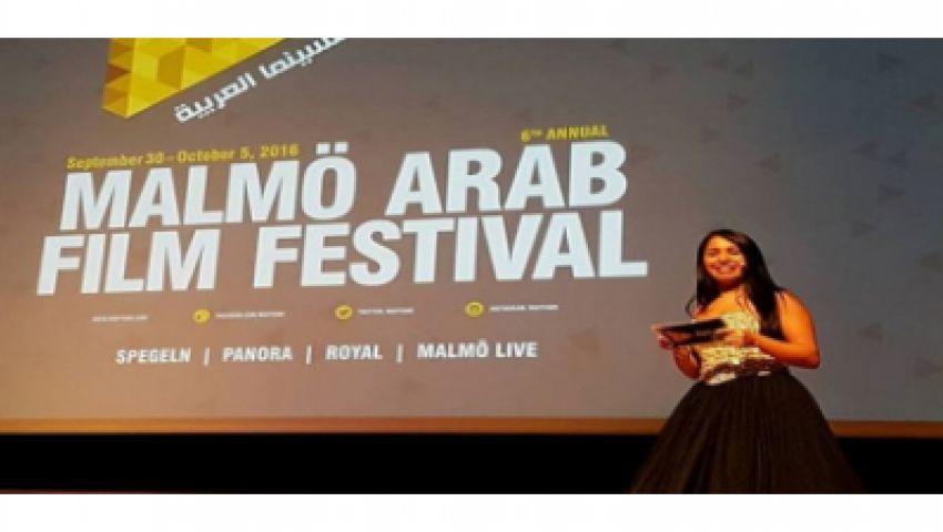 مهرجان مالمو للسينما العربية يعلن أسماء المشروعات دورته القادمة