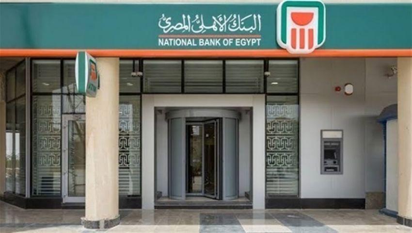 فيديو| شهادات البنك الأهلى.. لماذا ألغيت وما هو البديل؟