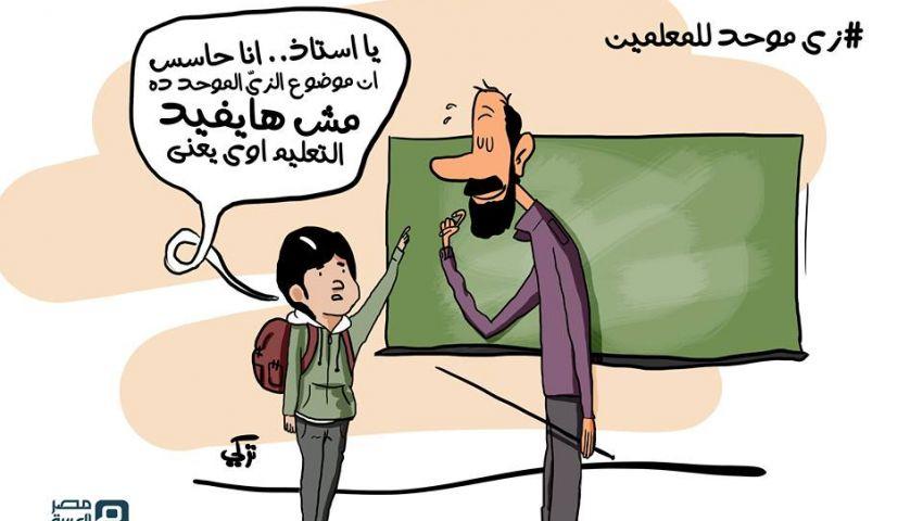 كاريكاتير.. زي موحد للمعلمين