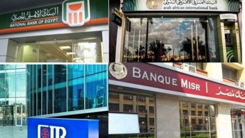 ماهى شهادات الادخار الأعلى فائدة في البنوك المصرية؟