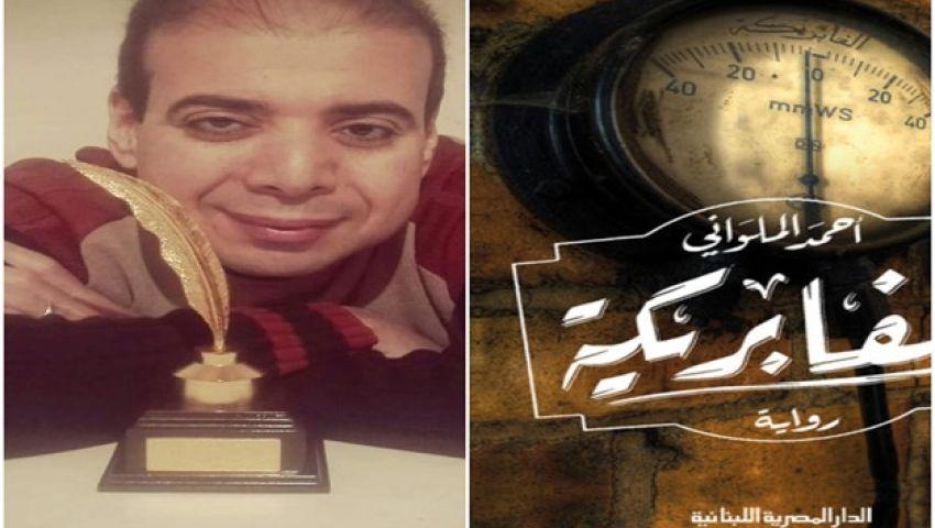أحمد الملواني: هذه تفاصيل رواية الفابريكة الفائزة بجائزة ساويرس
