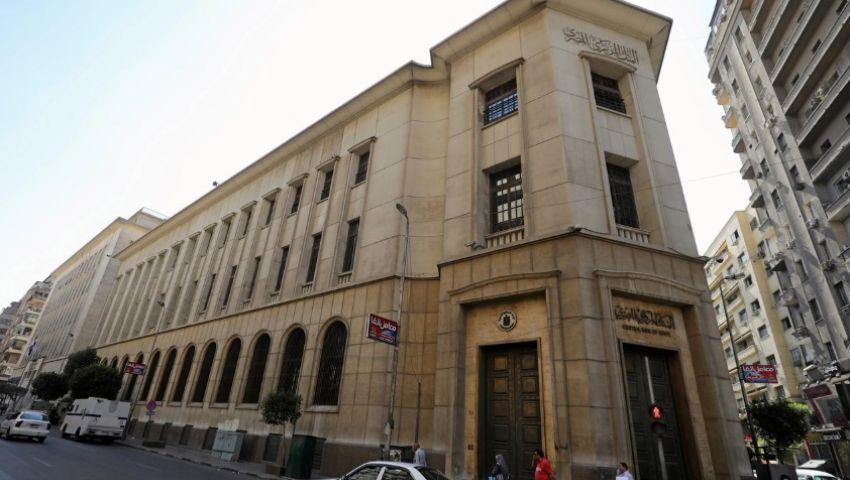 البنك المركزي يبقي أسعار الفائدة دون تغيير: «أجواء الضبابية العالمية مبعث قلق»