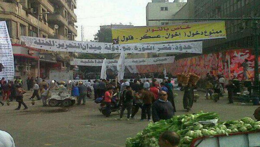 فيديو.. حرب اللافتات بميدان التحرير