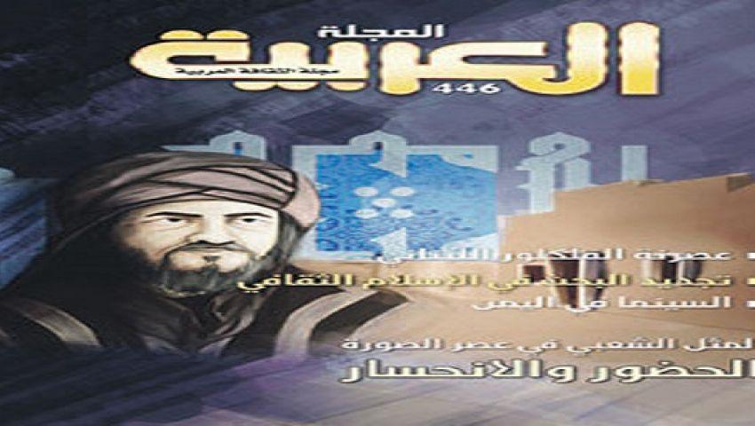 العربية تحتفي بـنجم وتفتح ملف الإسلام الثقافي