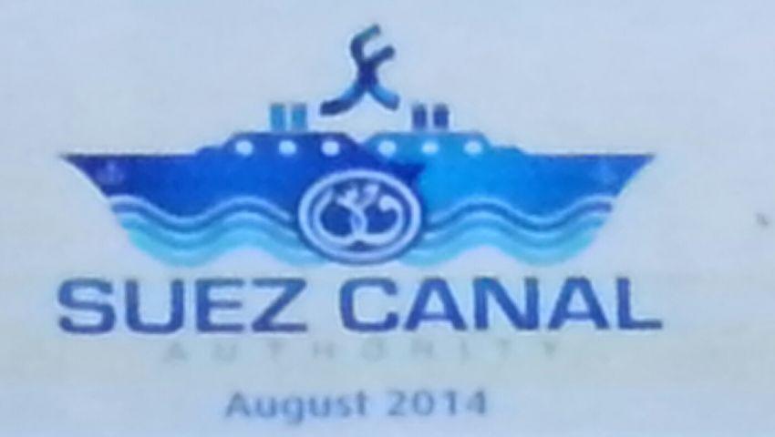 شعار جديد لقناة السويس يمثل ازدواجية المجرى الملاحي