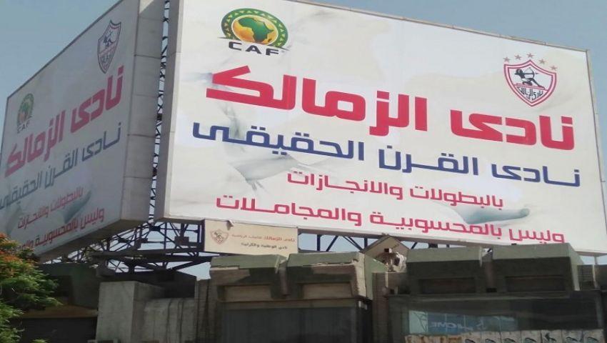 نادي القرن.. أهلاوية يسخرون من «يافطة الزمالك»: أصل الضحك في مصر
