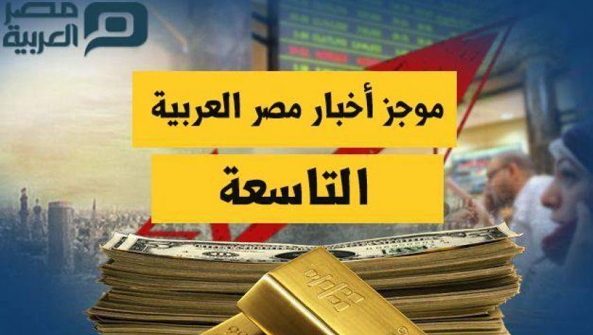 التاسعة مساءً  آخر أخبار مصر اليوم الثلاثاء 28-3-2017