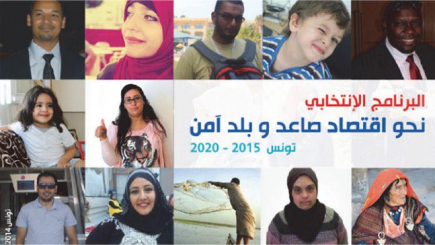 ننشر.. البرنامج الانتخابي لحركة النهضة التونسية