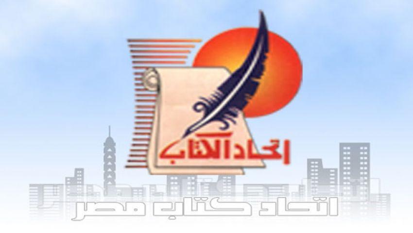 عمومية كتاب مصر تطالب بحكومة وفاق وطني
