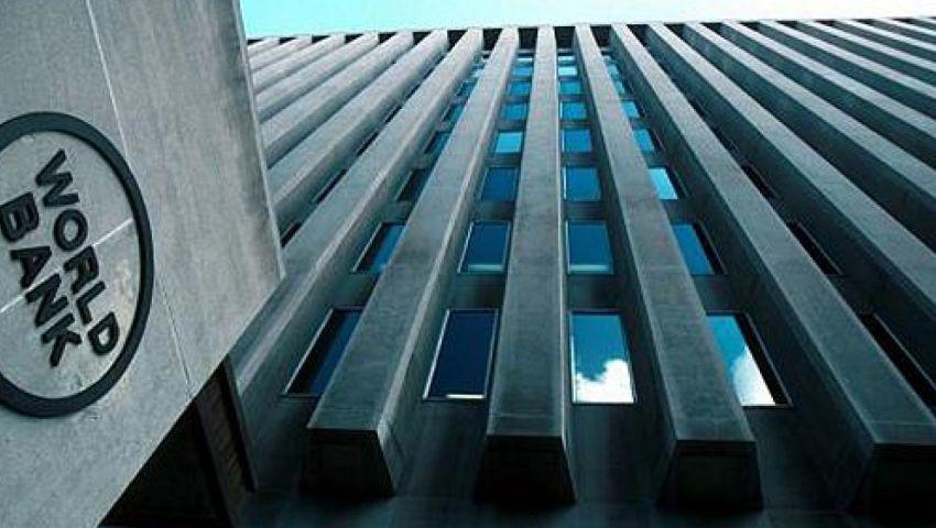 البنك الدولي يعدل شروطه لإقراض الدول