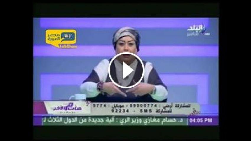 هالة فاخر: الزوجة المصرية زي الفانلة القطن بعد لبستين بتوسع