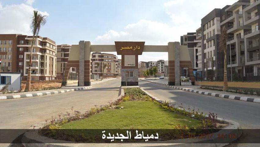 الإسكان تعلن موعد تسليم384 وحدة بدار مصر في مدينة دمياط الجديدة