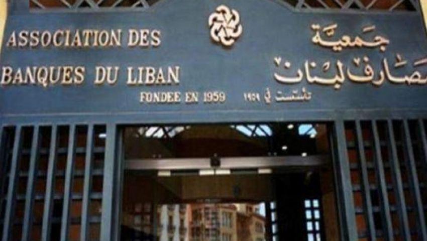 لبنان..  المصارف تعلن الاستمرار بالإغلاق الخميس
