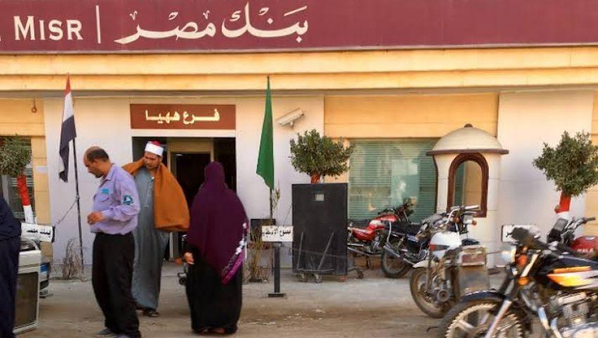 يصرف خلال ساعتين .. بنك مصر يطرح «قرضًا فوريًا» لعملاء المرتبات