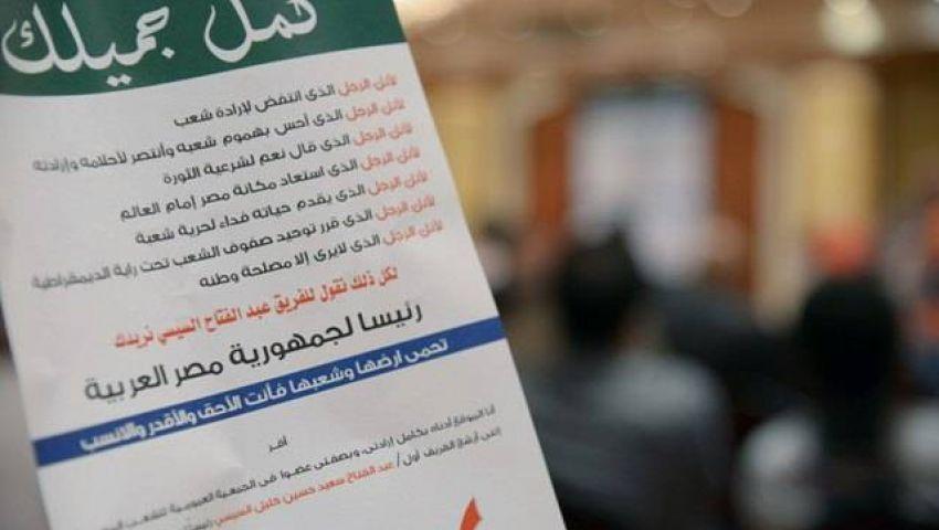 اختفاء عضو بحملة كمل جميلك من التحرير