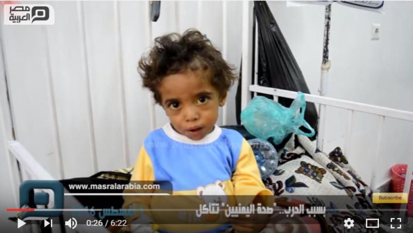 بالفيديو| بسبب الحرب.. صحة اليمنيين تتآكل