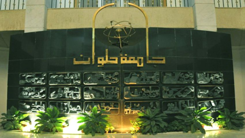 جامعة حلوان تحل مشاكل مصر
