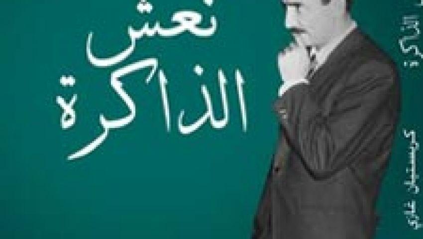 نعش الذاكرة فيلم يصور تناقضات المجتمع اللبناني