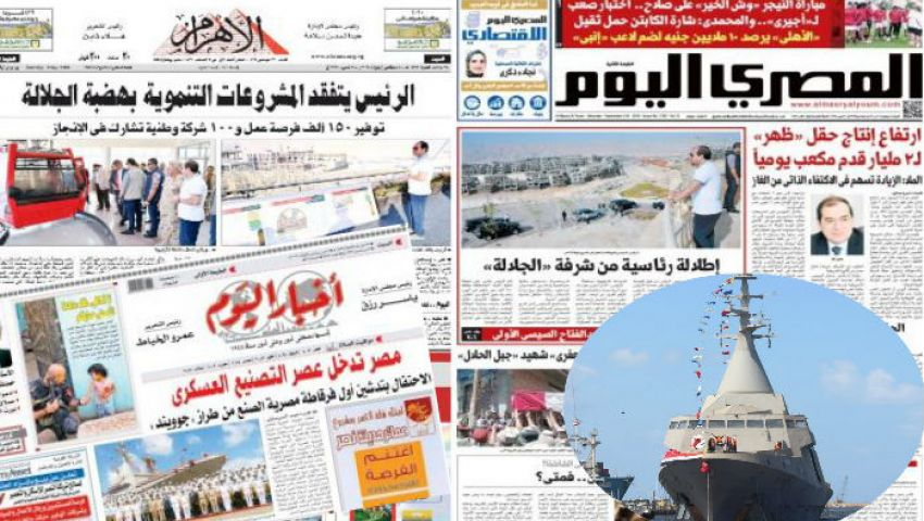صحف القاهرة.. احتفال بالفرقاطة وطوارئ بالتعليم والصحة