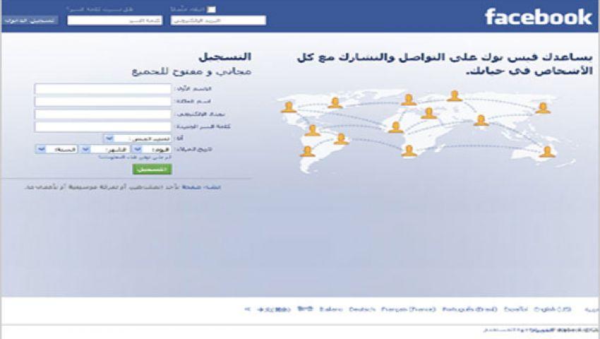 فيس بوك وراء وقف ضابط شرطة عن العمل