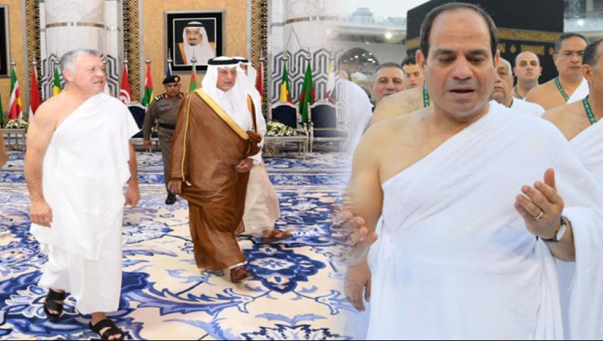 بالصور  زعماء استغلوا قمة مكة لأداء مناسك العمرة.. السيسي والعاهل الأردني أبرزهم