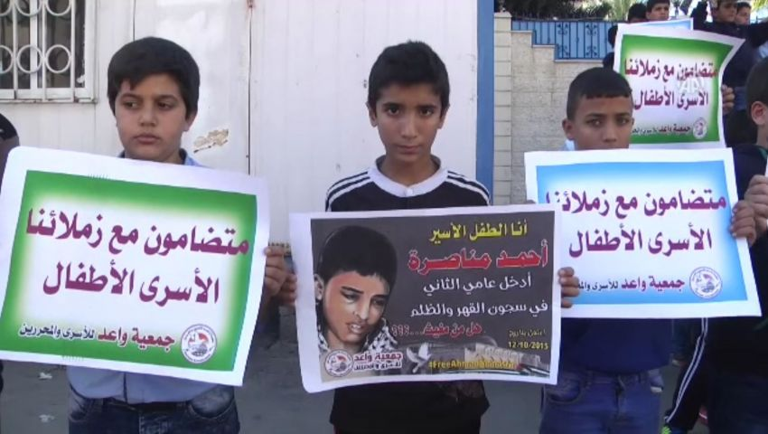 بالفيديو| بوقفة تضامنية.. أطفال فلسطين ينتفضون دعمًا لـ مناصرة