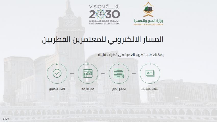السعودية تخصص رابطًا إلكترونيًا للقطريين الراغبين بأداء العمرة