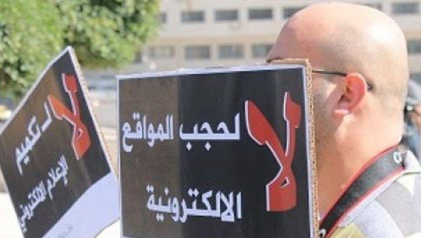 رفع الحجب عن المواقع الإخبارية.. قرار مؤقت أم بشكل نهائي؟