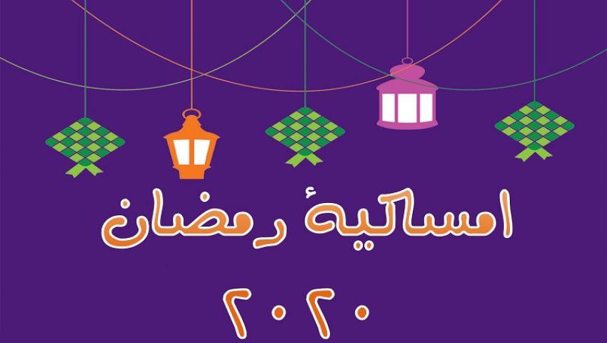 فيديو| إمساكية رمضان 2020.. اليوم التاسع والعشرين