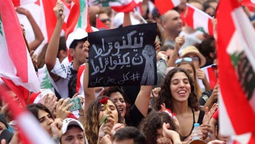 احتجاجات لبنان تدخل يومها الـ22.. حراك الغضب يتسع
