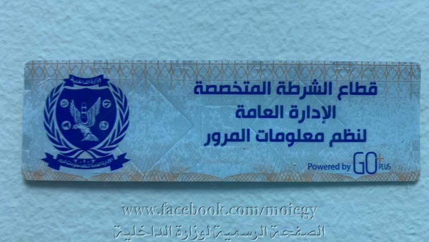 الداخلية: 31 ديسمبر آخر مهلة لتركيب الملصق الالكتروني