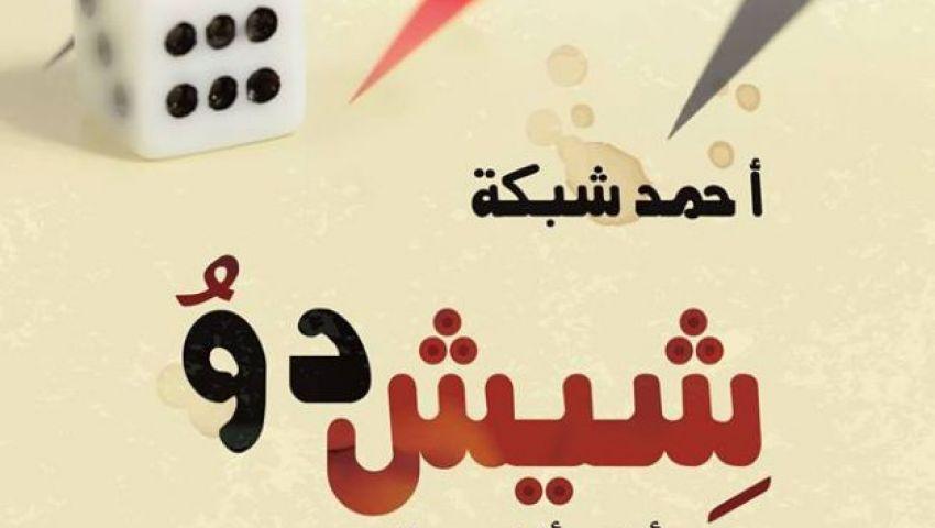 أحمد شبكة يوقع شيش دو..الأحد