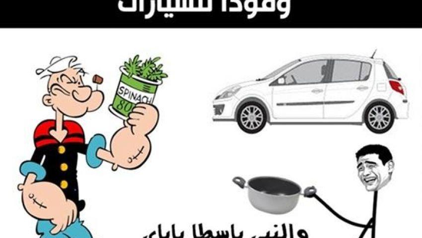 فيس بوك ساخراُ: باباي الراعي الرسمي للطاقة في مصر