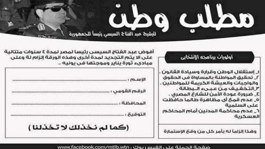 تداول استمارة تطالب السيسي بالترشح للرئاسة