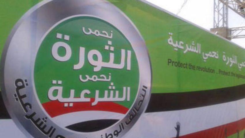التحالف الوطني ينظم 34 مسيرة بالقاهرة والجيزة الجمعة
