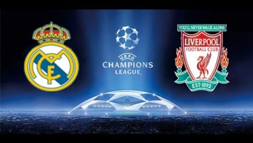 ريال مدريد يهاجم ليفربول بالقوة الضاربة