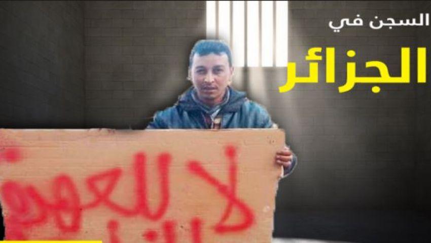 الجزائر| «أمنستي»: إدانة ناشط بسبب لافتة مناهضة للحكومة صفعة لحرية التعبير