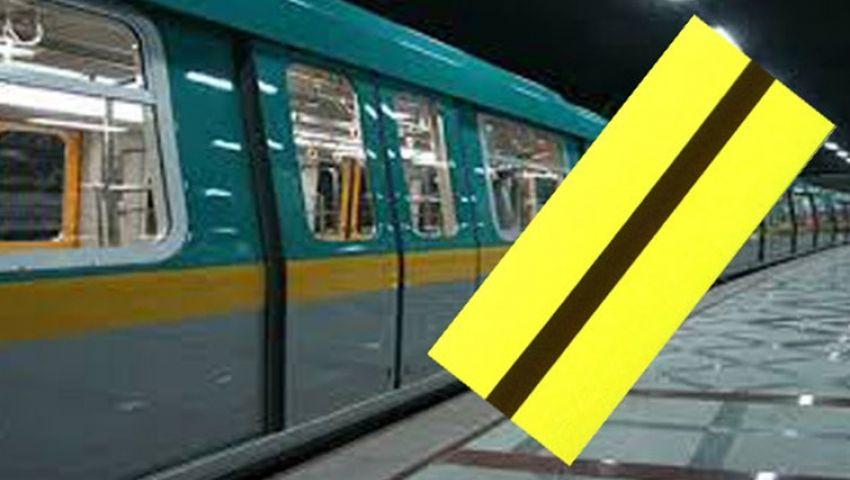 بين حكومة شفافة وشعب يبحث عن الشفافية ... تذكرة مترو بجنيهين