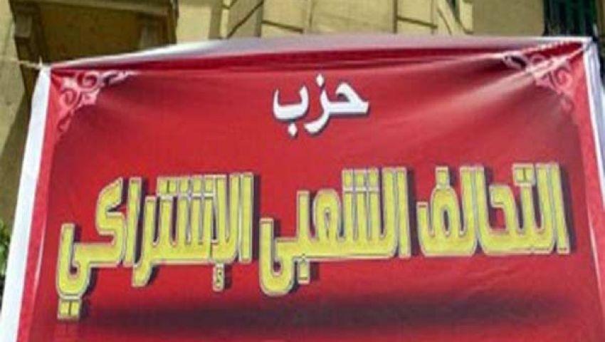 التحالف الشعبي يطلق قافلة تضامنية إلى المنيا