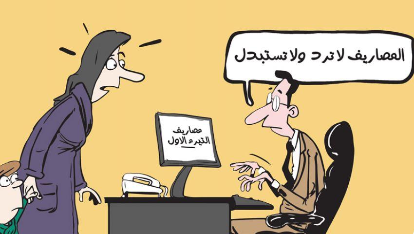 كاريكاتير : المصاريف المدرسية في زمن كورونا