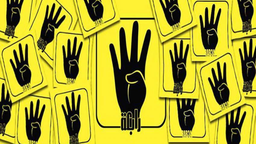 رمز رابعة.. أيقونة لعلماء ودعاة وأكاديميين على تويتر
