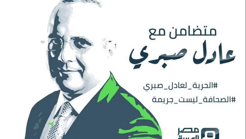 استمرار حبس الكاتب الصحفي «عادل صبري» بتهم جديدة تماما